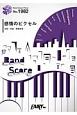 感情のピクセル by 岡崎体育~TBS系テレビ『CDTV』6・7月度オープニングテーマ曲