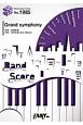 Grand symphony by 佐咲紗花~『ガールズ&パンツァー 最終章』OP主題歌