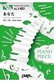 あなた by 宇多田ヒカル(ピアノソロ・ピアノ&ヴォーカル)~映画「DESTINY 鎌倉ものがたり」主題歌
