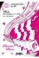 YELL by いきものがかり(同声二部合唱&ピアノ伴奏)~「第76回NHK全国学校音楽コンクール」中学校の部課題曲