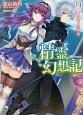 精霊幻想記 月下の勇者 (9)