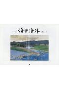 安野光雅 洛中洛外カレンダー 平成三十年