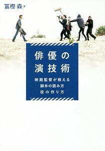 冨樫森『俳優の演技術』