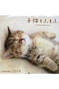 子猫もふもふカレンダー 2018
