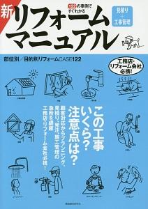 『新・リフォーム 見積り+工事管理マニュアル』大西能彰