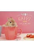 うさ暮らHappyカレンダー 壁掛 2018