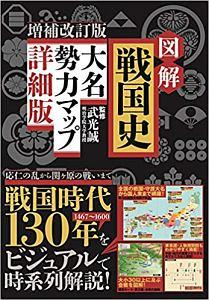 図解・戦国史 大名勢力マップ<詳細版・増補改訂版>