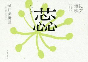 『蕊-shibe- 礼文短歌』加茂菖子