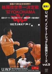 格闘技世界一決定戦'92YOKOHAMA 1992年5月8日 横浜アリーナ