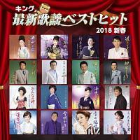 池田輝郎(池田輝男)『キング最新歌謡ベストヒット2018新春』