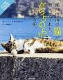 瀬戸内海の猫が教えてくれた、だらりのらりと生きる術。 「にゃん旅」DVD付き