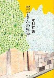 木村紅美『雪子さんの足音』