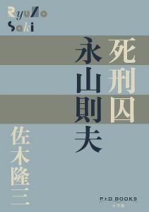 『死刑囚 永山則夫』佐木隆三