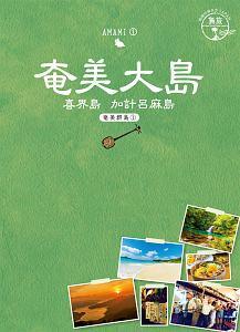 地球の歩き方JAPAN 島旅 奄美大島 奄美群島1
