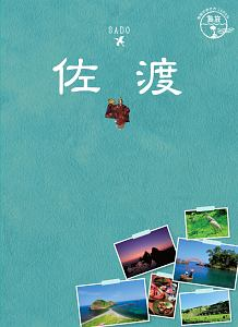 地球の歩き方JAPAN 島旅 佐渡