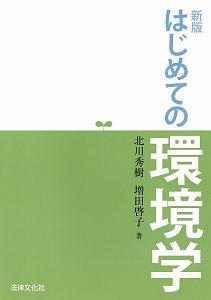 はじめての環境学<新版>