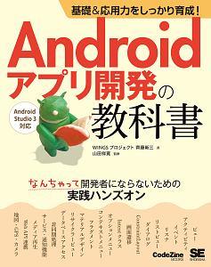 基礎&応用力をしっかり育成!Androidアプリ開発の教科書