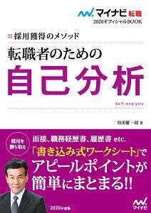 『転職者のための自己分析 マイナビ転職オフィシャルBOOK 2020』谷所健一郎