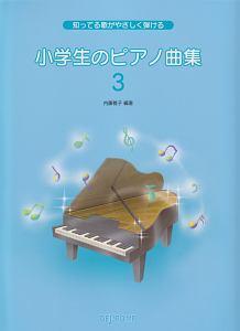 『小学生のピアノ曲集』内藤雅子