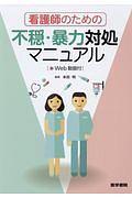 『看護師のための不穏・暴力対処マニュアル Web動画付』SHADOWS