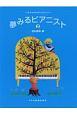 夢みるピアニスト バイエルからチェルニーへ (2)