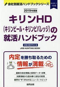 キリンHD(キリンビール・キリンビバレッジ)の就活ハンドブック 会社別就活ハンドブックシリーズ 2019