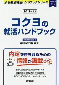 コクヨの就活 会社別就活ハンドブックシリーズ 2019