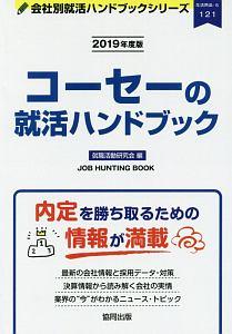 コーセーの就活ハンドブック 会社別就活ハンドブックシリーズ 2019