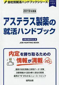 アステラス製薬の就活ハンドブック 会社別就活ハンドブックシリーズ 2019