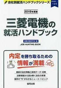 三菱電機の就活ハンドブック 会社別就活ハンドブックシリーズ 2019