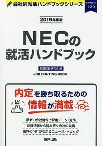 NECの就活ハンドブック 会社別就活ハンドブックシリーズ 2019