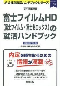 富士フイルムHD(富士フイルム・富士ゼロックス)の就活ハンドブック 会社別就活ハンドブックシリーズ 2019