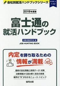 富士通の就活ハンドブック 会社別就活ハンドブックシリーズ 2019