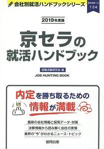 京セラの就活ハンドブック 会社別就活ハンドブックシリーズ 2019