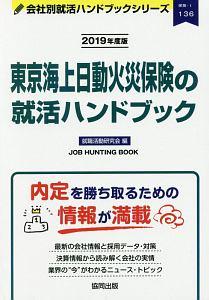 東京海上日動火災保険の就活ハンドブック 会社別就活ハンドブックシリーズ 2019