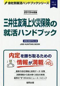 三井住友海上火災保険の就活ハンドブック 会社別就活ハンドブックシリーズ 2019