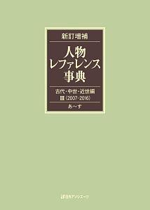人物レファレンス事典<新訂増補> 古代・中世・近世編3 2007-2016