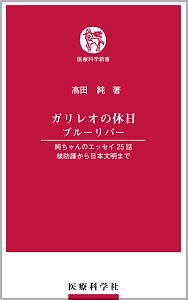 『ガリレオの休日 ブルーリバー』高田純