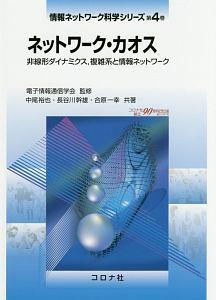 ネットワーク・カオス 情報ネットワーク科学シリーズ4