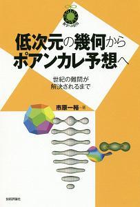 低次元の幾何からポアンカレ予想へ~世紀の難問が解決されるまで~ 数学への招待シリーズ