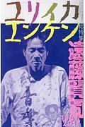 ユリイカ 詩と批評 2018.1 臨時増刊号 総特集:遠藤賢司 言音一致の純音楽家 1947-2017