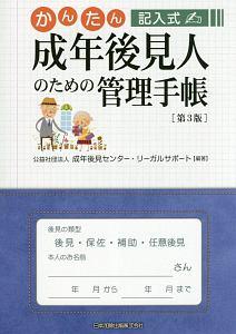 かんたん記入式 成年後見人のための管理手帳<第3版>