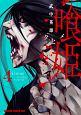 喰姫-クヒメ- (4)