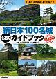 続日本100名城公式ガイドブック スタンプ帳つき