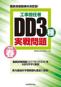 工事担任者 DD3種実戦問題 2018春