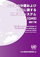 化学品の分類および表示に関する世界調和システム(GHS)<改訂7版>