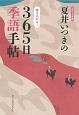 夏井いつきの365日季語手帖 2018