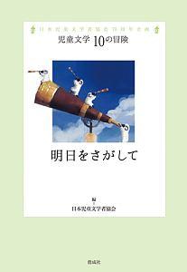 明日をさがして 児童文学10の冒険