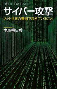 サイバー攻撃とは何か ハッキングの舞台裏