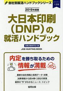 大日本印刷(DNP)の就活ハンドブック 会社別就活ハンドブックシリーズ 2019